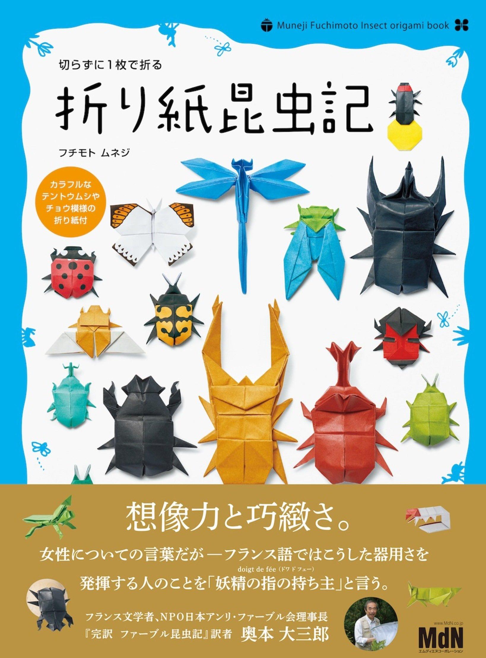 『切らずに1枚で折る 折り紙昆虫記』 http://www.mdn.co.jp/di/book/3217403003/