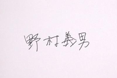 野村義男_signature_image