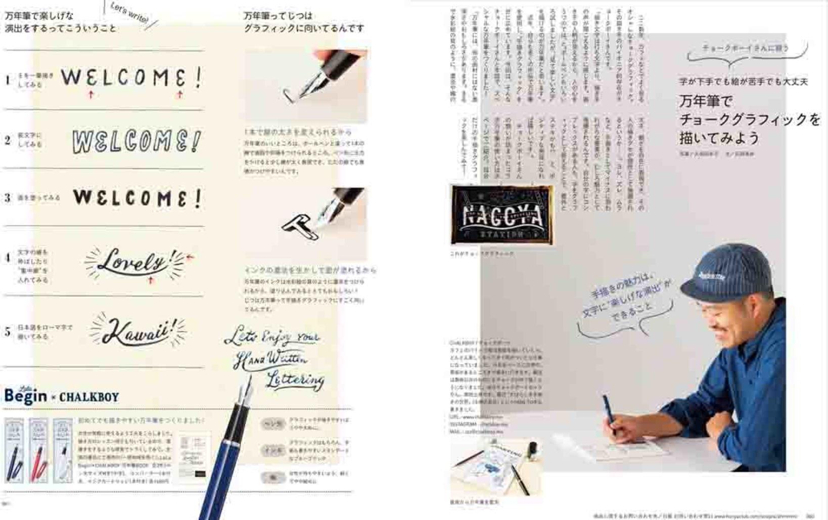『LaLaBegin 8・9月号』では、チョークボーイさんが万年筆の魅力を紹介