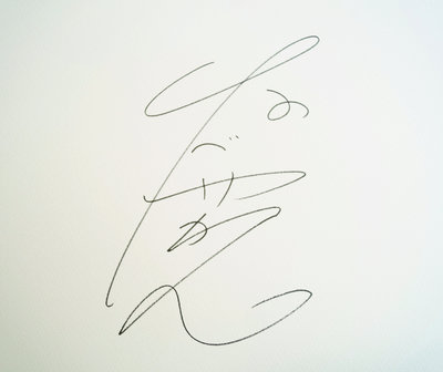 なべやかん_signature_image