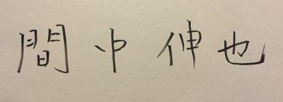 代表取締役 間中伸也さん_signature_image