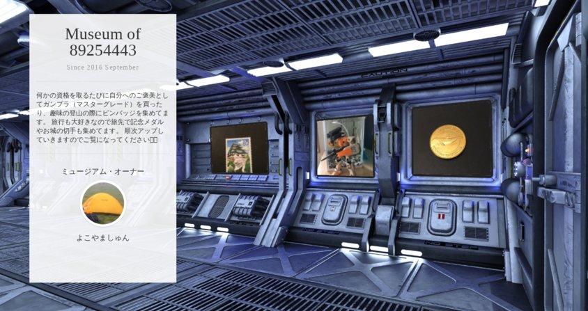 Museum screenshot user 1497 c7f6169a d1e3 4270 b9fa 847fa7788603