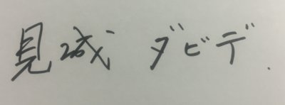 tokyobike shop 高円寺 店舗マネージャー 見城ダビデさん_signature_image