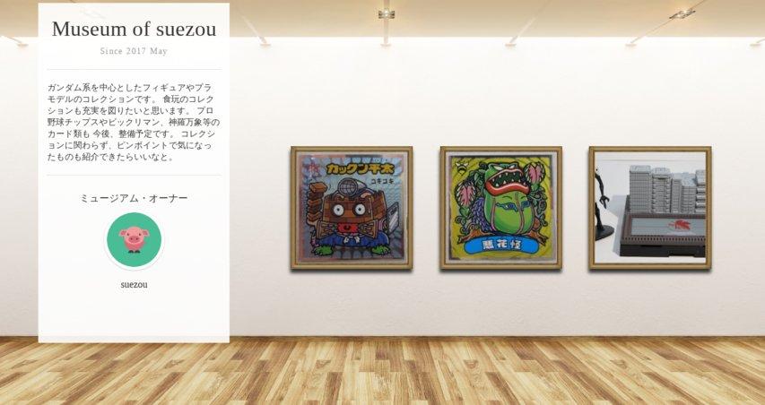 Museum screenshot user 2014 56cd199a c15d 479f b935 a06fcb0b83ae