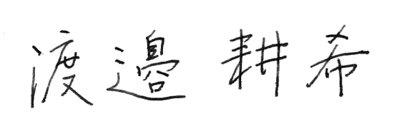 渡邉  耕希_signature_image