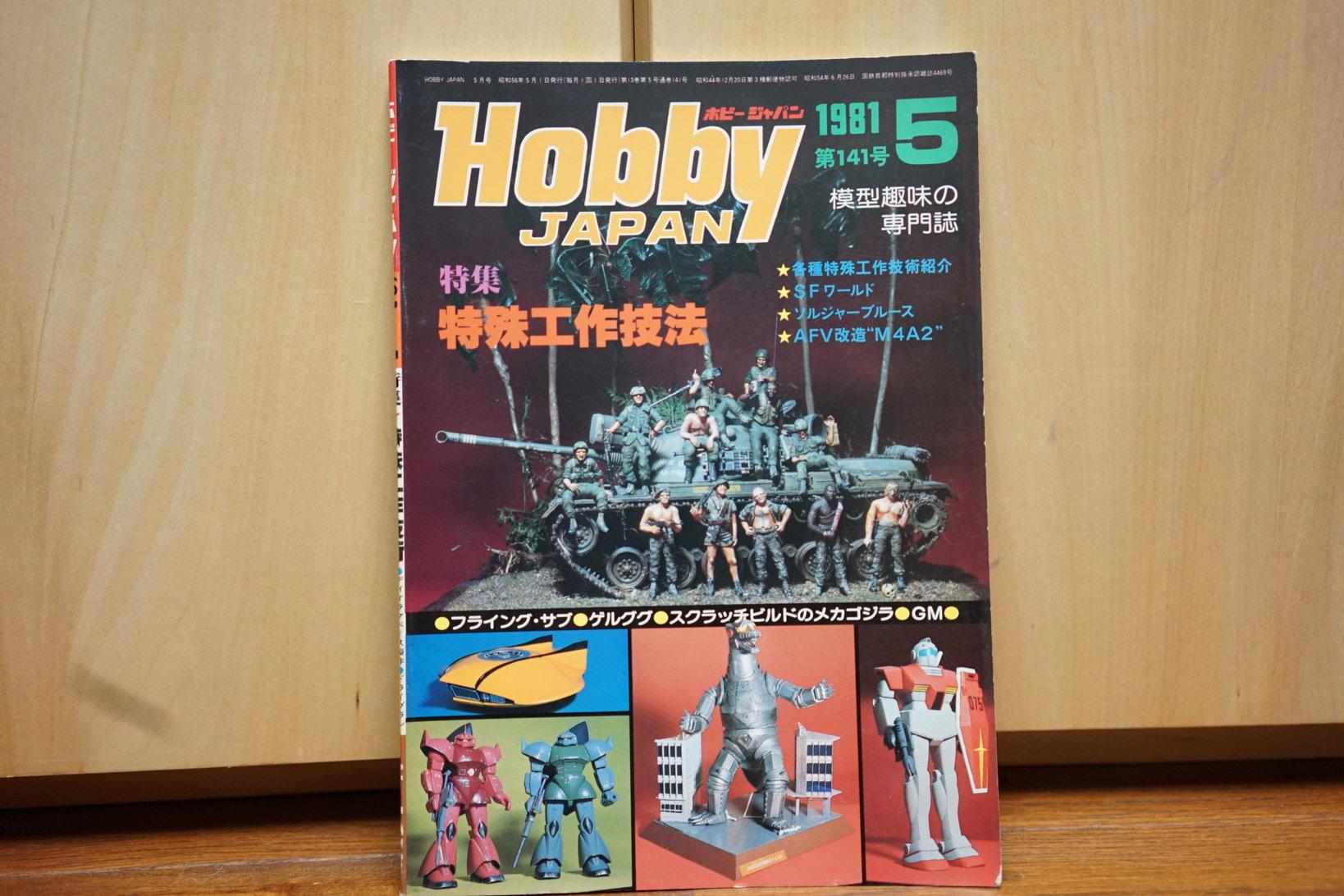 なべやかんさんが怪獣に興味を持つきっかけとなった雑誌「Hobby JAPAN」