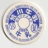 滋賀県 近江八幡市 荒川牛乳処理場 荒川牛乳(牛乳)