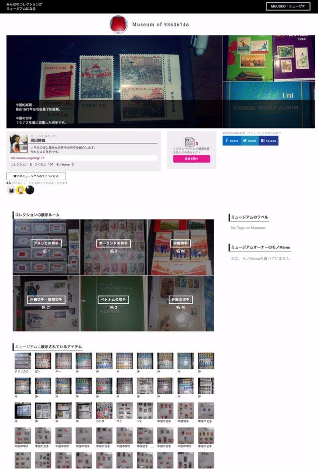 岡田さんはWEBサービス ミューゼオでも切手コレクションを管理している。