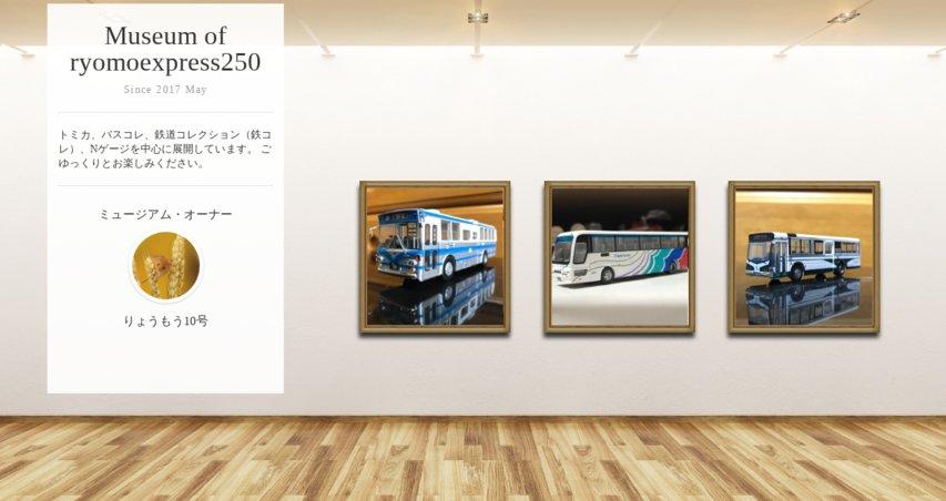 Museum screenshot user 2109 83f01343 1c8e 4c0e ad51 91d77c58eca8