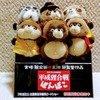 平成狸合戦ぽんぽこ 劇場用卓上ディスプレイ