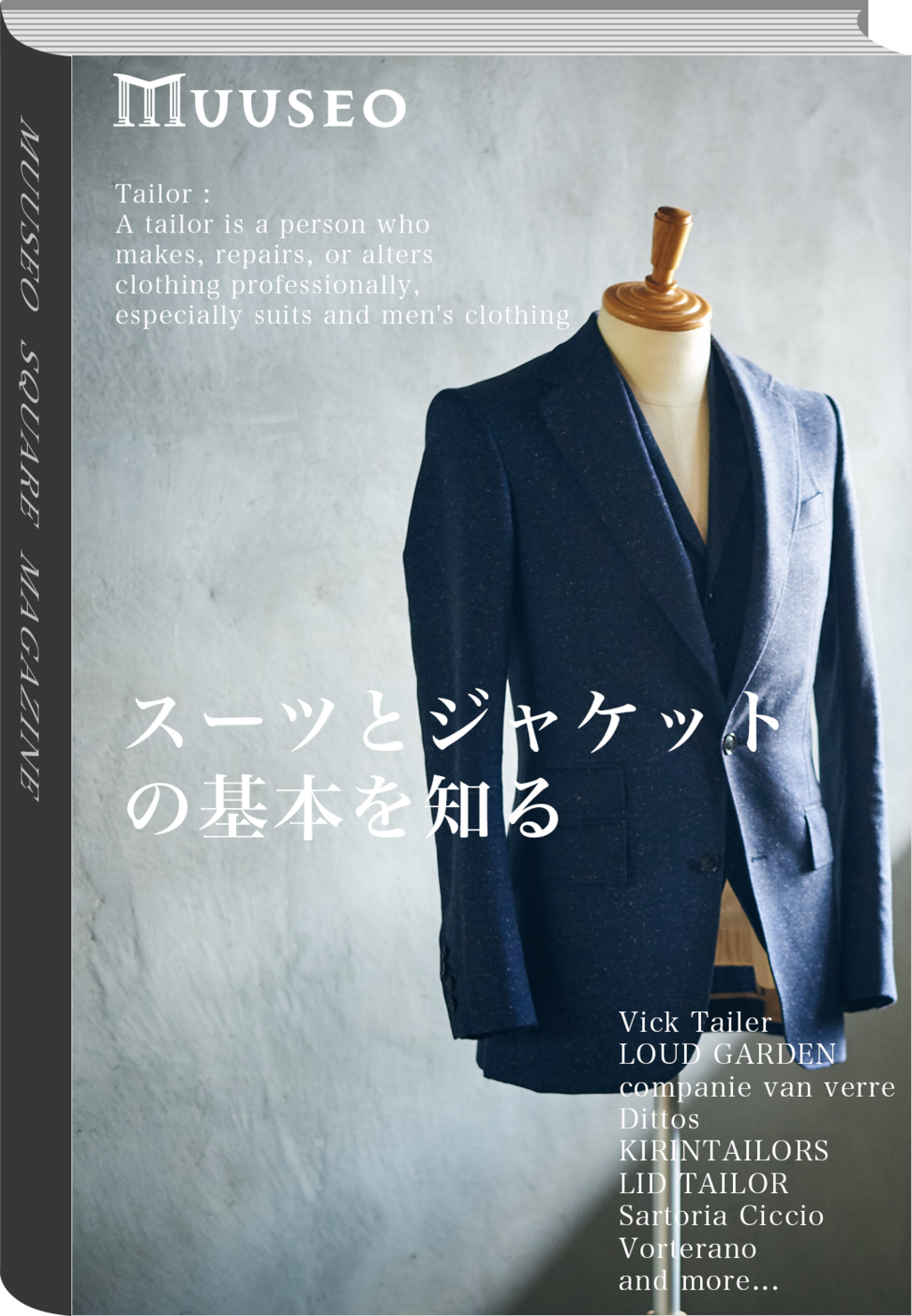 スーツとジャケットの基本を知る
