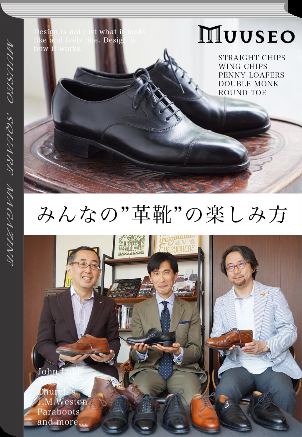 """みんなの""""革靴の楽しみ方"""