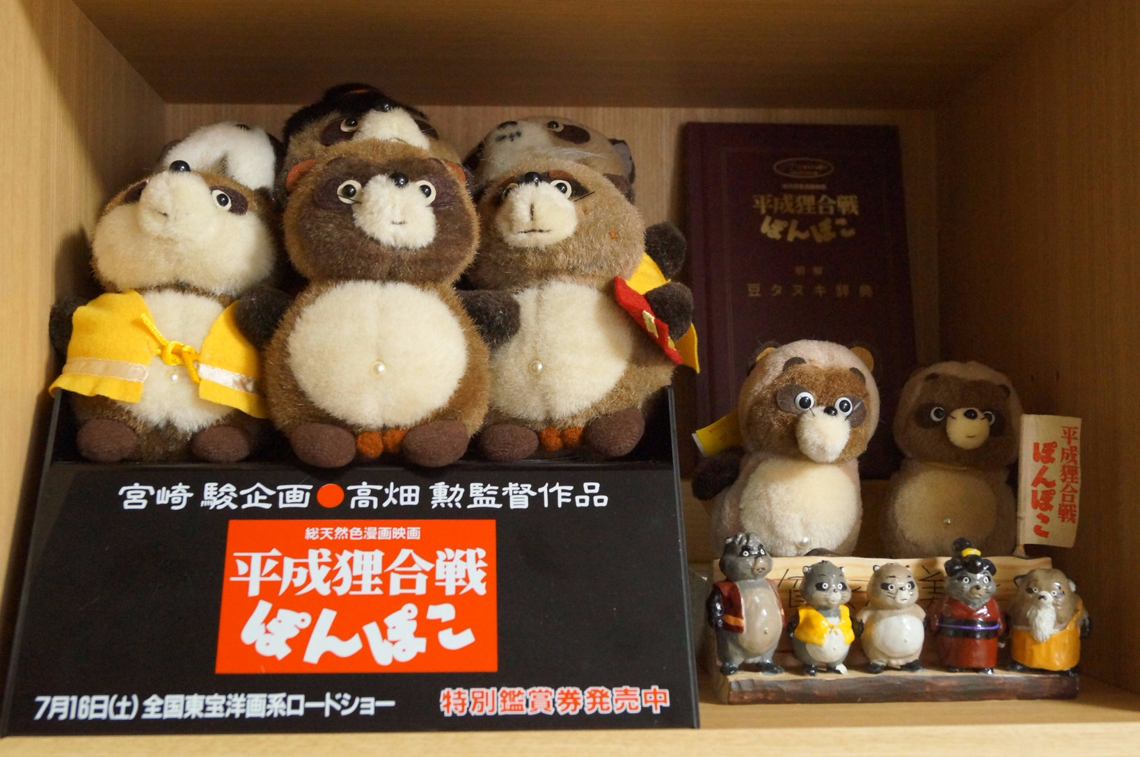 最近コレクションに加わった平成狸合戦ぽんぽこのぬいぐるみ。映画公開時に、劇場カウンターなどに置かれていた