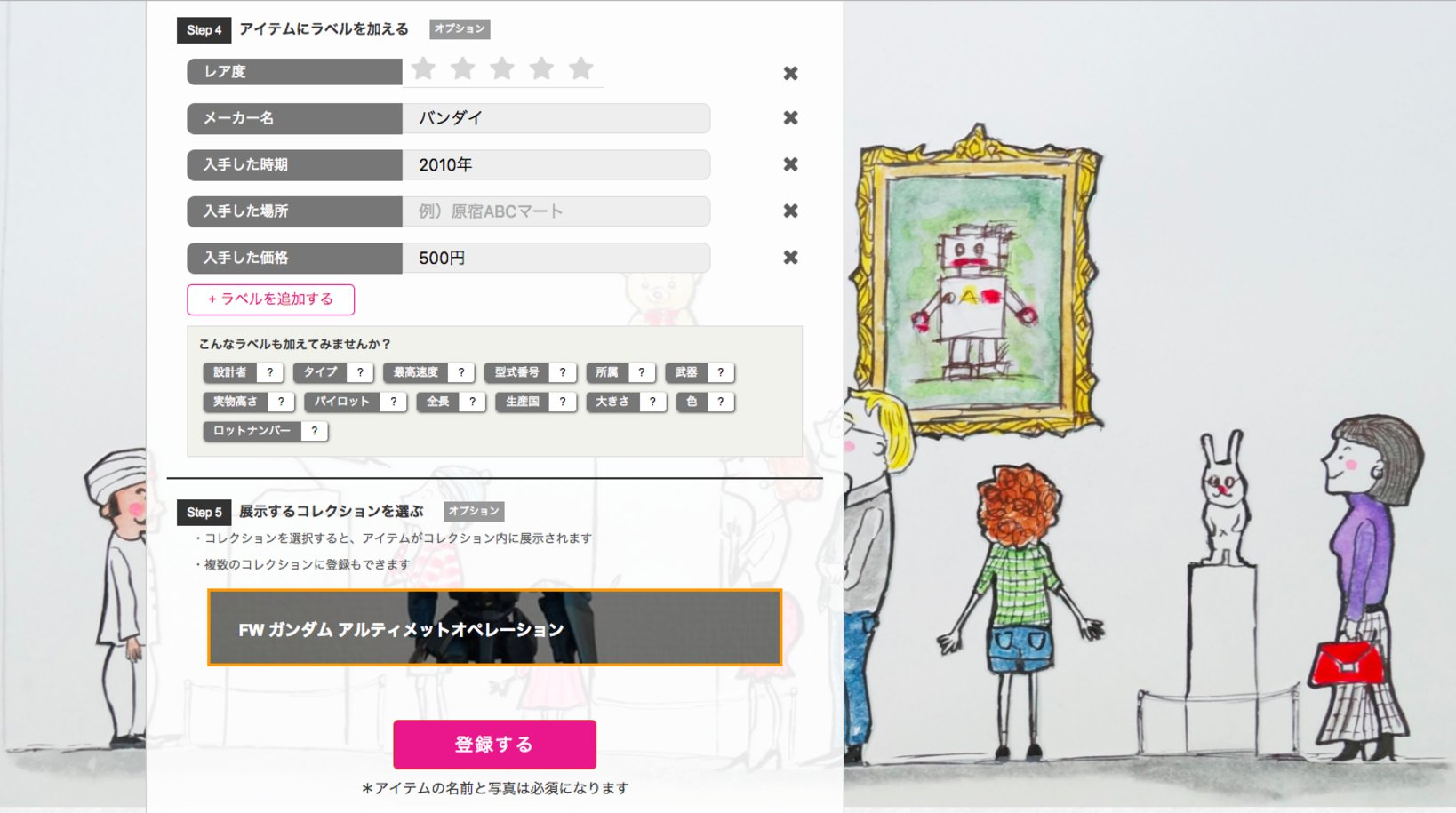 MuuseoSquareイメージ