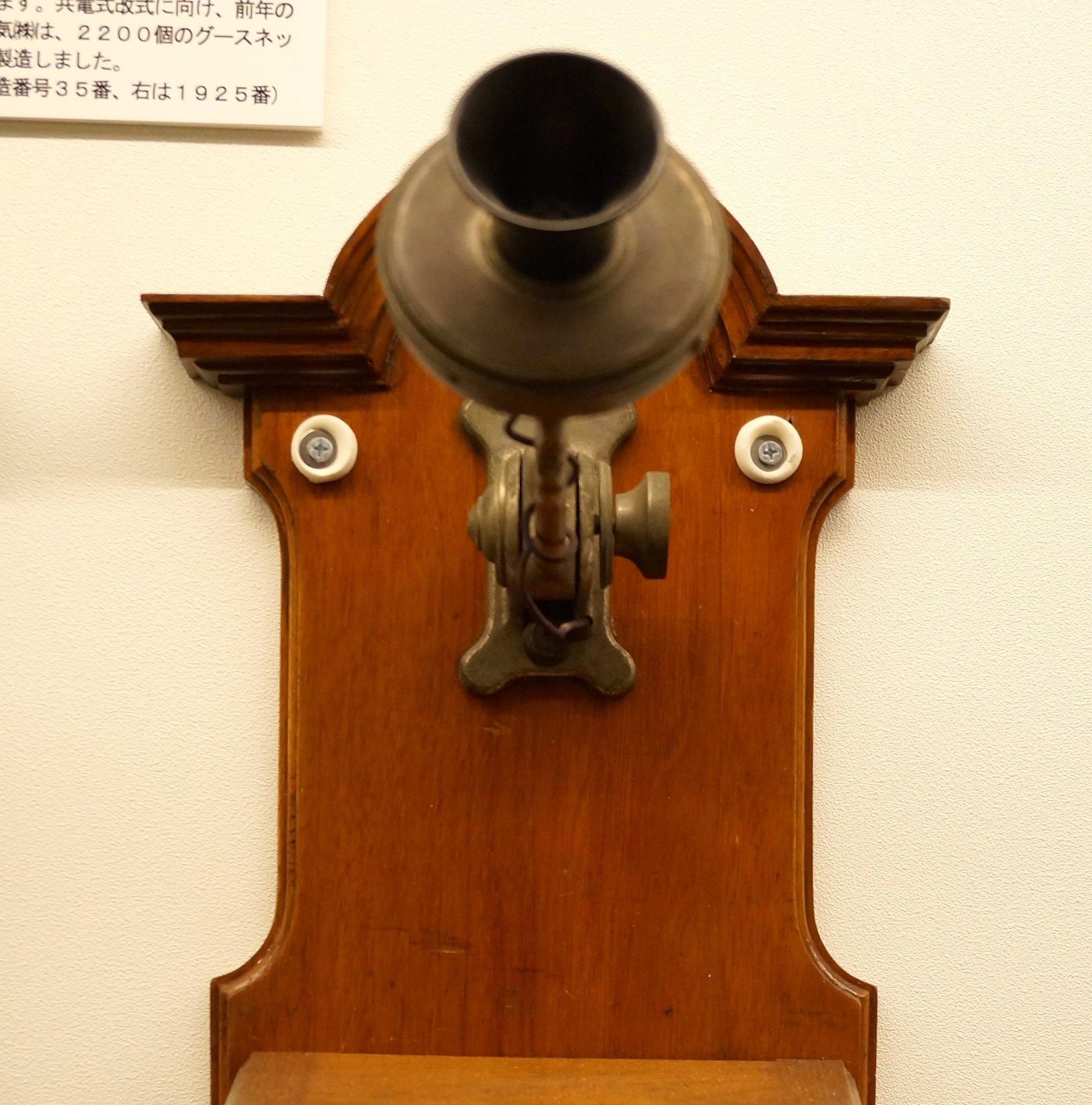 デザインが面白い「グースネック共電式壁掛電話機」