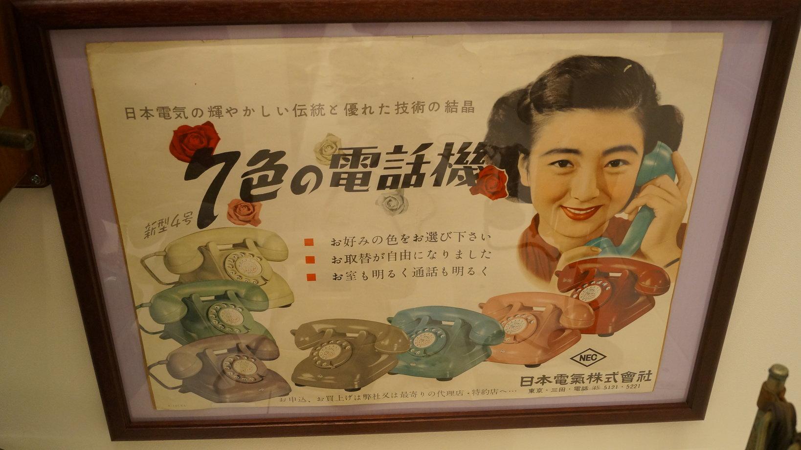 発売当時のポスター。女性の髪型に時代を感じます。