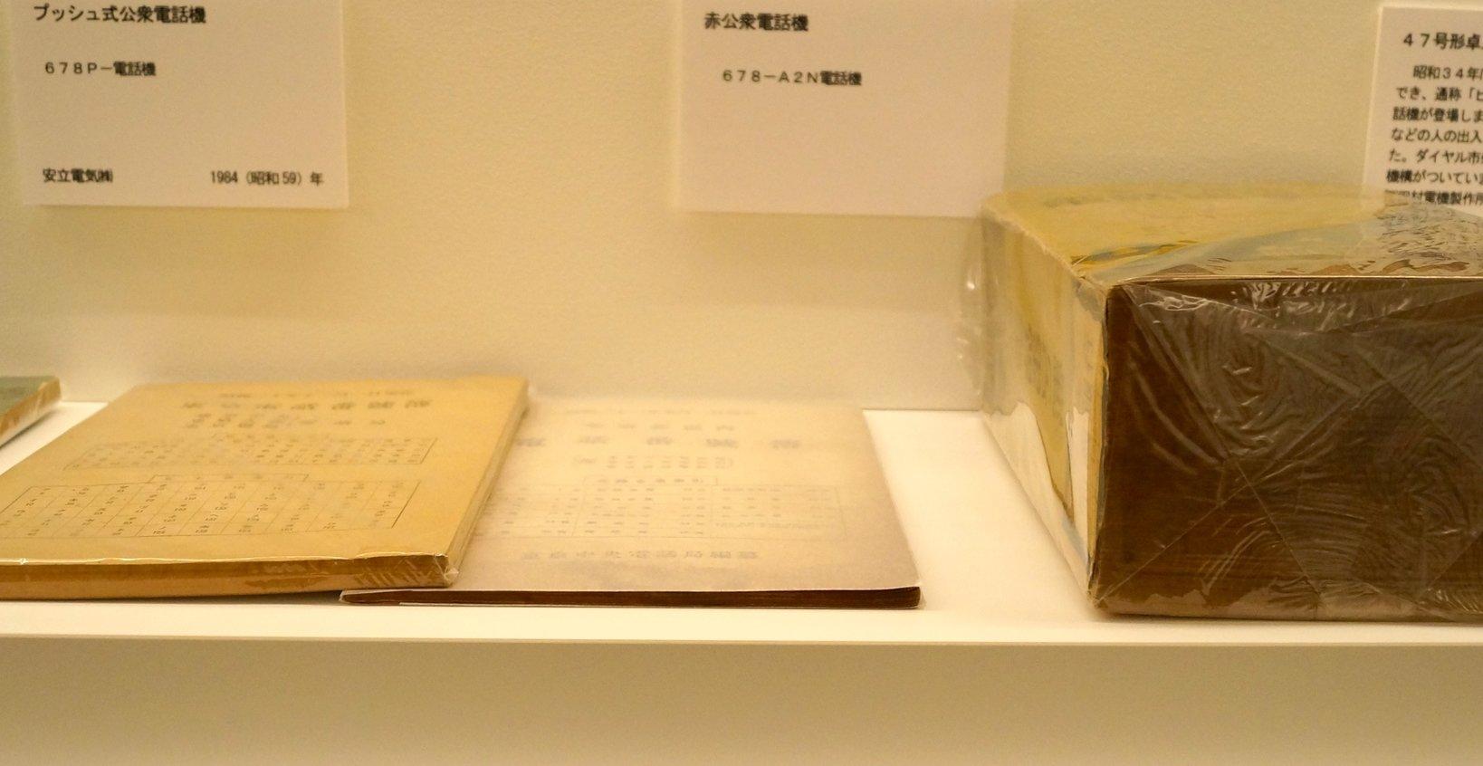 左が戦後直後の電話帳。右がそれから数年後の電話帳。電話機の普及数という観点から戦後復興の歩みが読み取れる