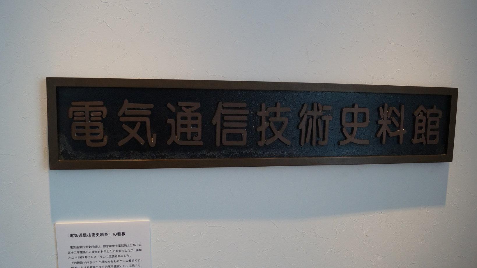 """京都にあった「電気通信技術資料館」の看板。廃館になった施設の""""思い""""も継承しています"""