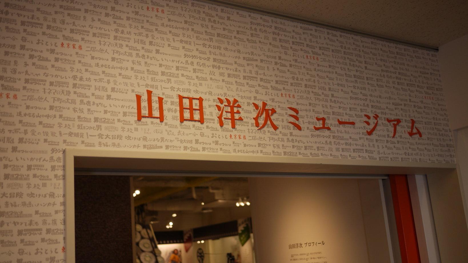 併設されている山田洋次ミュージアム。山田監督の手書きの台本や受賞トロフィー、8mmの映写機などが展示されています
