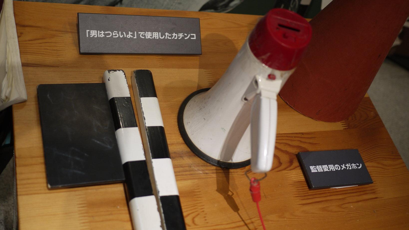 実際に山田洋次監督が使っていたメガホンやカッチン。触る事が出来ます。