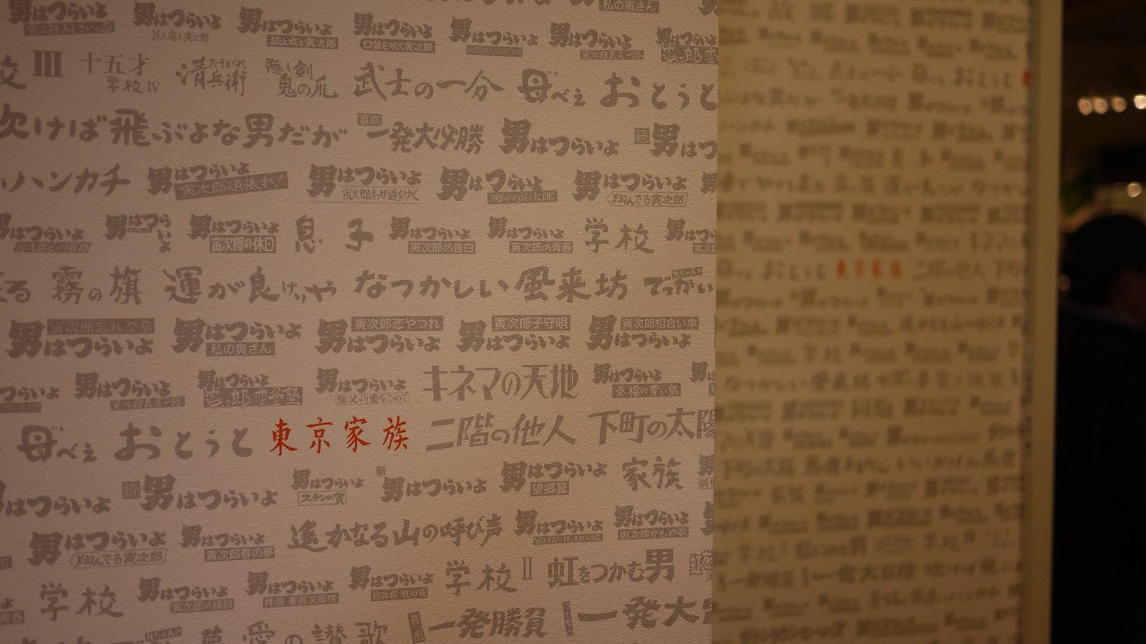 山田洋次ミュージアム館内の壁には、監督作品が描かれている。素敵な演出