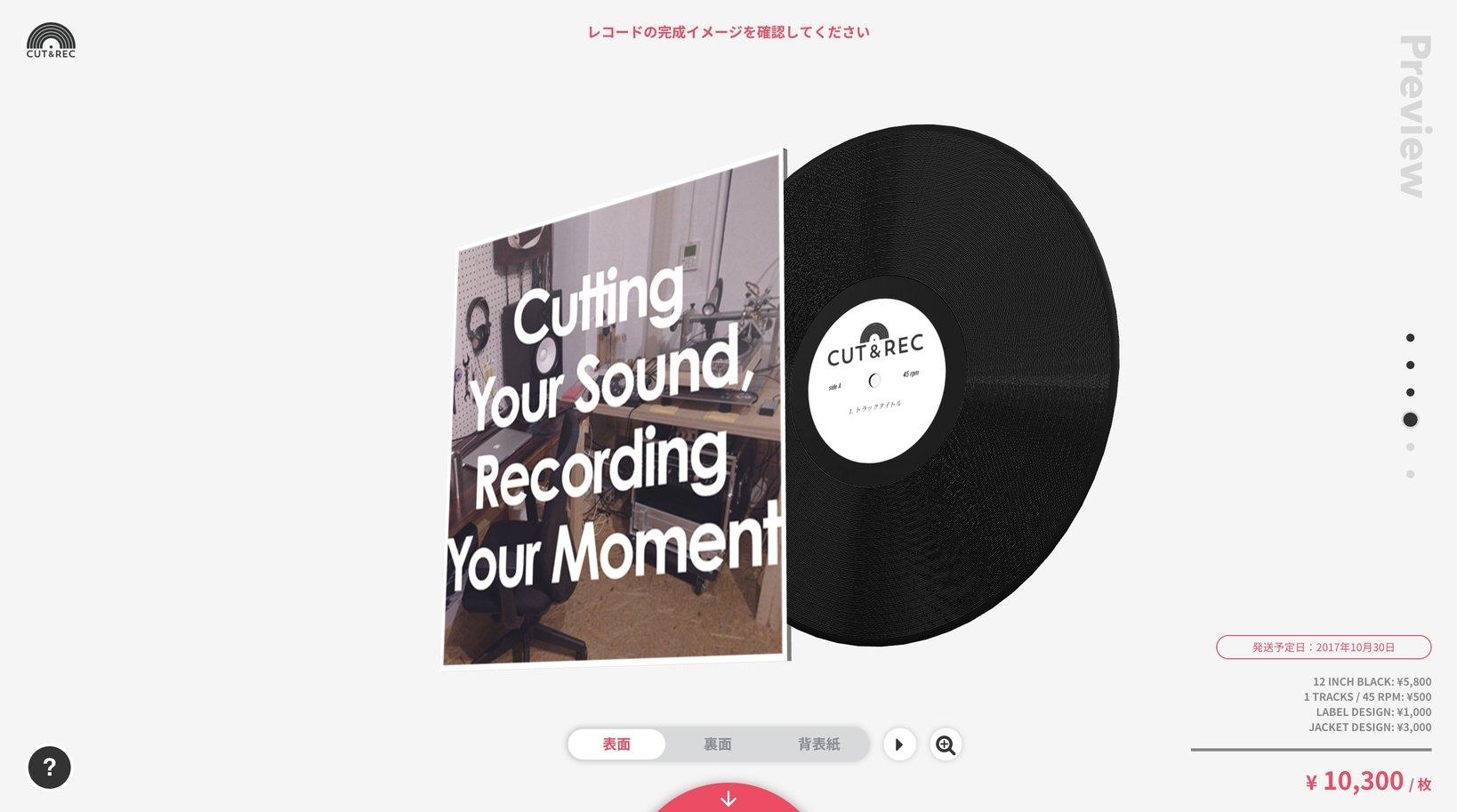 レコードの完成イメージは、360° の3Dプレビューで確認できます。