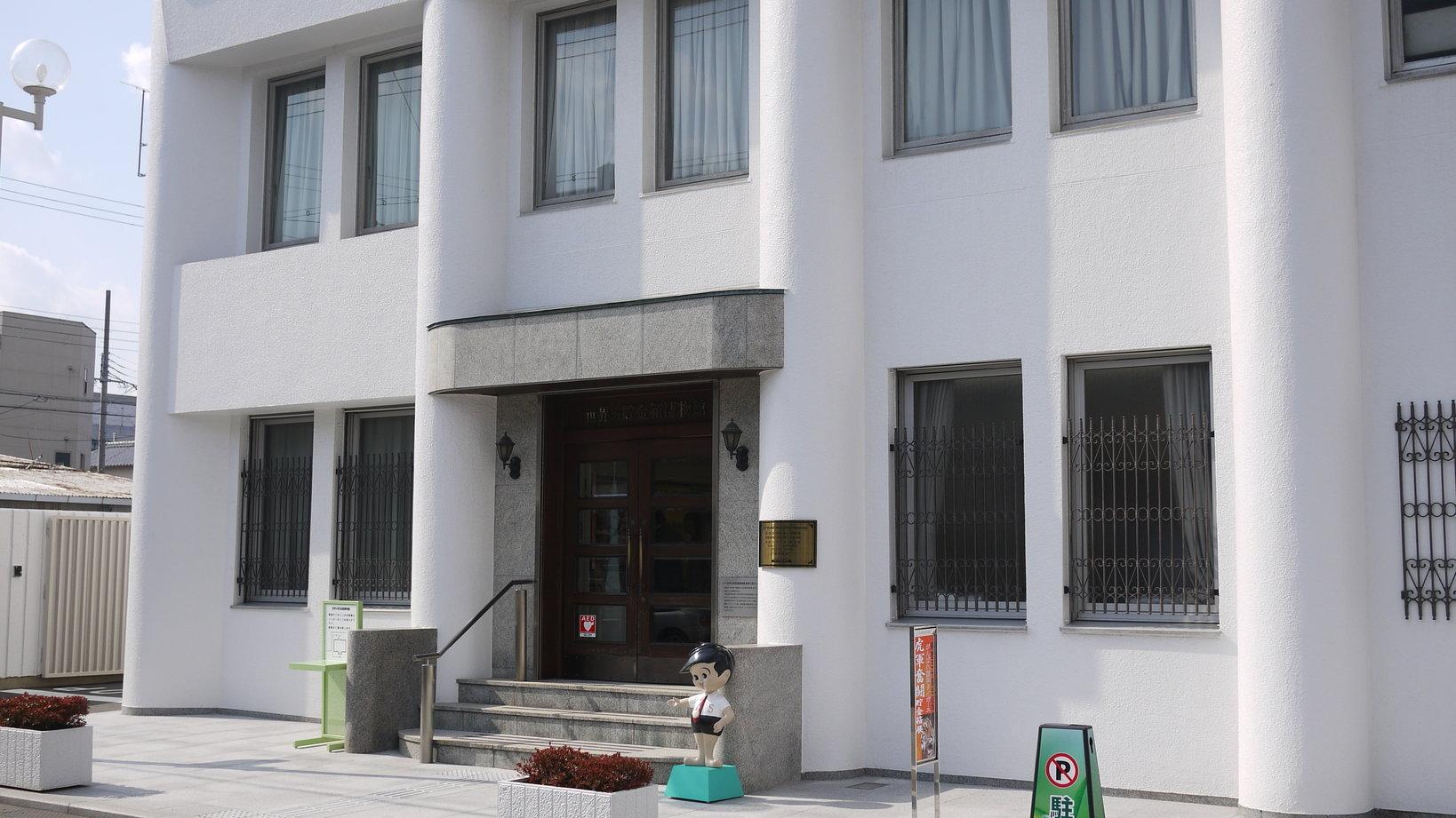 世界の貯金箱博物館の外観。昭和5年建築の建物で平成2年に改修して、現在も使用しています