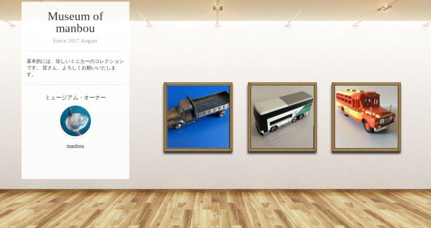 Museum screenshot user 2295 1f9e2502 4cb2 4bea 8255 1e1bba29d5b0