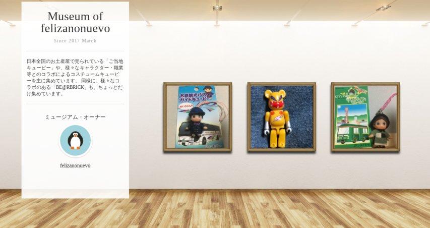 Museum screenshot user 1895 7e0c931b 89d3 4a7d 843e d2eb29b1c848