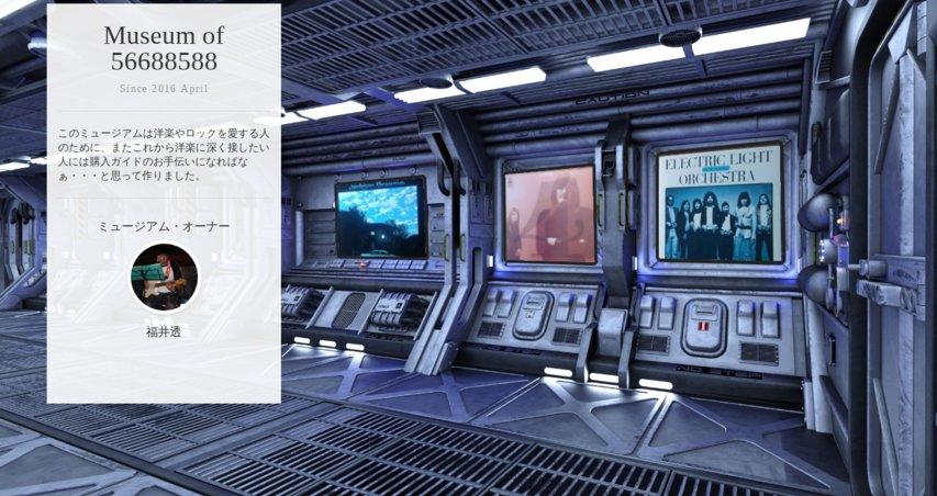 Museum screenshot user 1286 a25f389a 77ed 40bf 8bec 8d9ab5be55d5