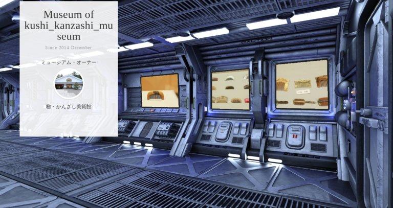Museum screenshot user 236 2376dbcb d6c0 4e31 bfce 30463242a936
