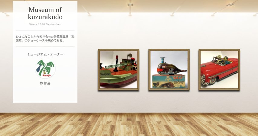 Museum screenshot user 1503 6b18a104 089f 4e1f a10d e116318f0bae