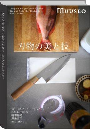 刃物の美と技
