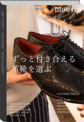 ずっと付き合える革靴を選ぶ