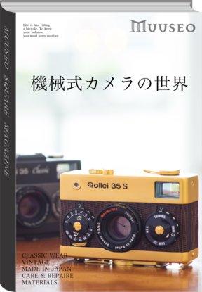 機械式カメラの世界