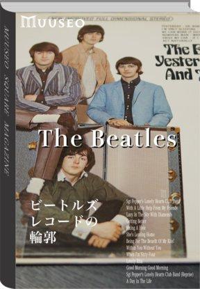 ビートルズレコードの輪郭