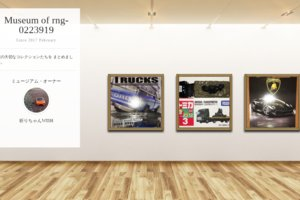 Museum screenshot user 1853 2dbfbe84 45c0 4a90 9536 a0f396795d4e