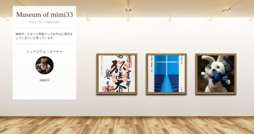 Museum screenshot user 2506 87c982bb c5df 4160 8892 8f724266119b