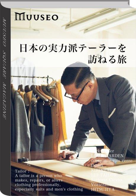 日本の実力派テーラーを訪ねる旅