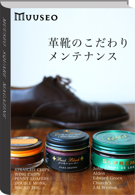 革靴のこだわりメンテナンス
