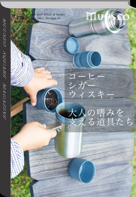 コーヒー、シガー、ウィスキー。大人の嗜みを支える道具たち