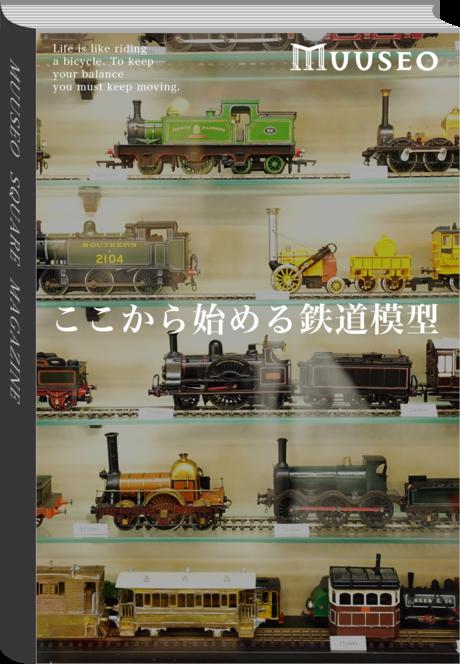 ここから始める鉄道模型