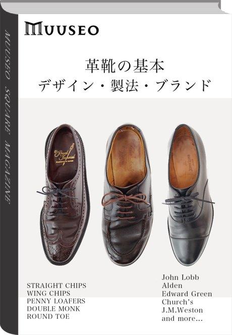 革靴の基本 デザイン・製法・ブランド