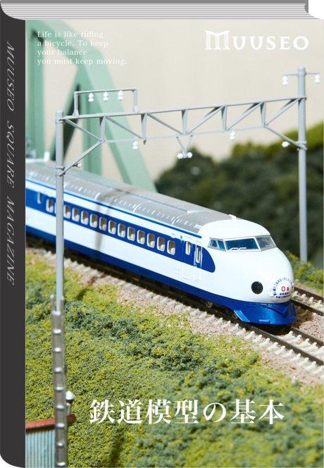 鉄道模型の基本