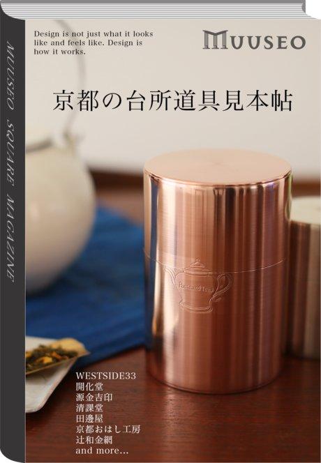 京都の台所道具見本帖