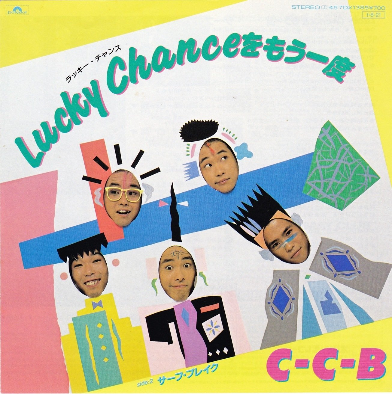 Lucky Chanceをもう一度 C-C-B [...