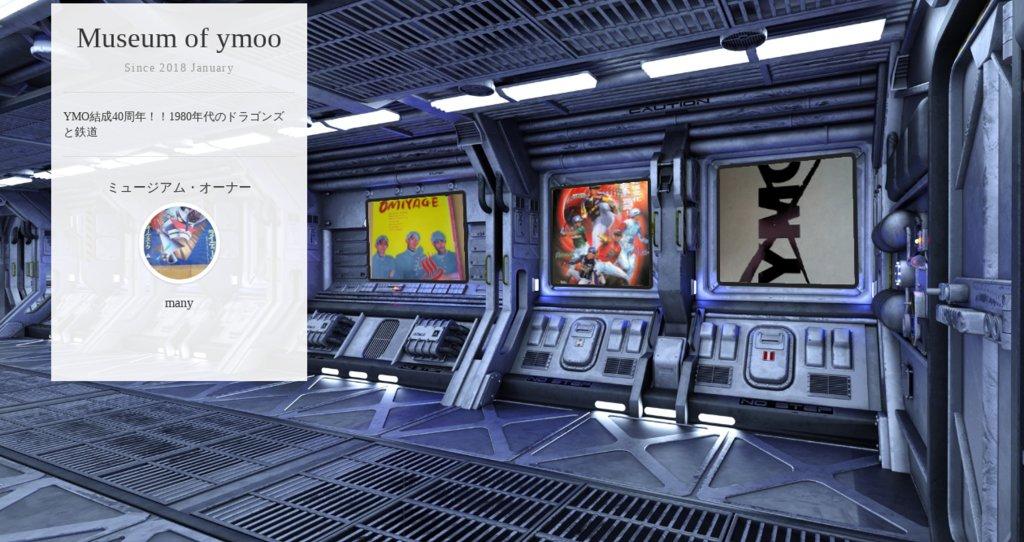 Museum screenshot user 3157 e47c81f2 0d94 4762 956b 0d9d809282a7