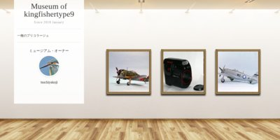 Museum screenshot user 3311 5a5ce966 babd 4162 8e34 477287d7ca8d