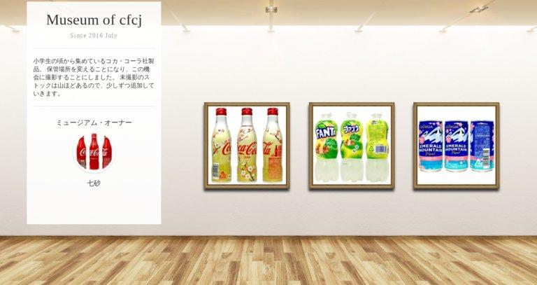 Museum screenshot user 1438 2758b117 89ea 4b05 9169 390002762169