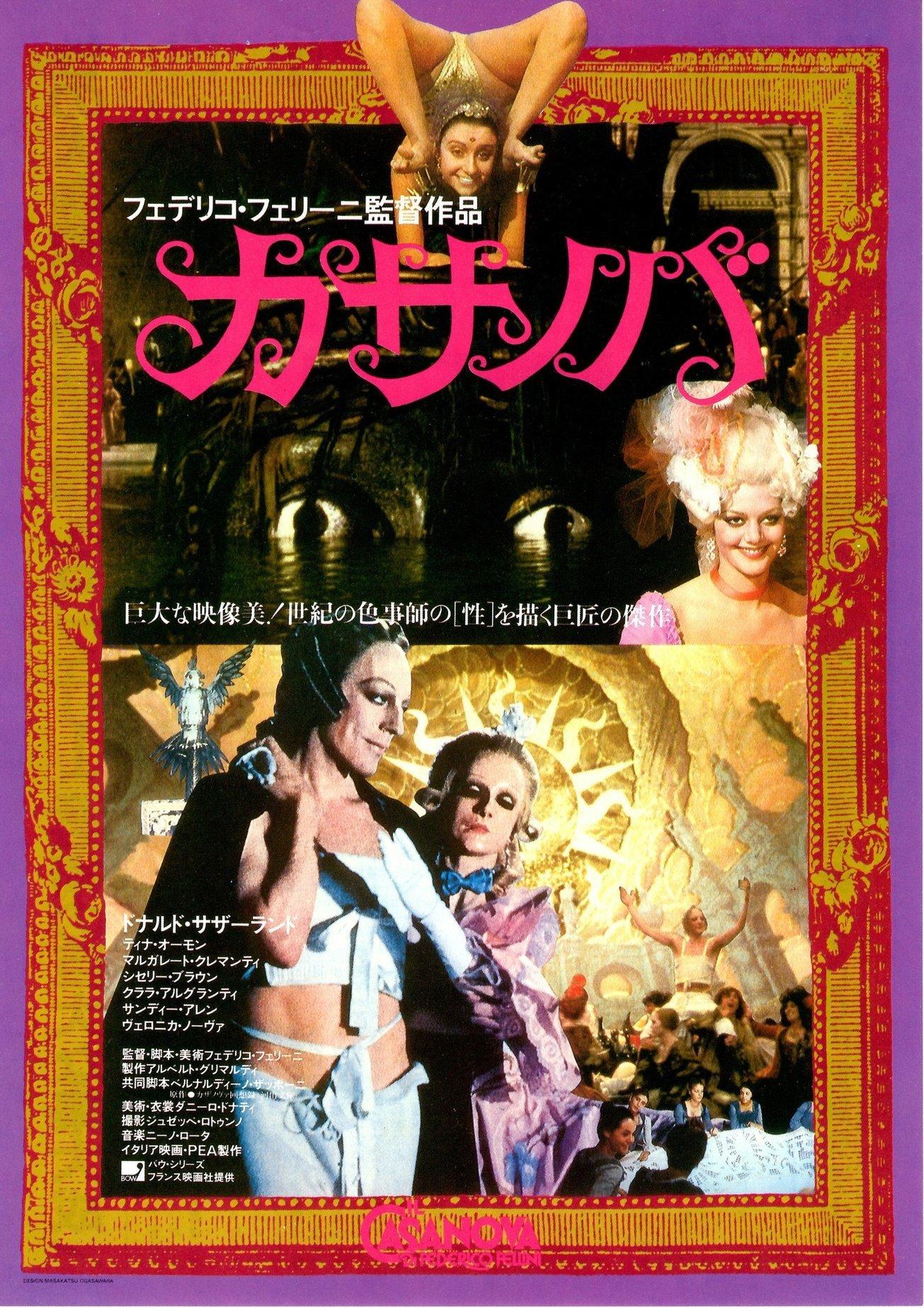 「カサノバ 映画 名作」の画像検索結果